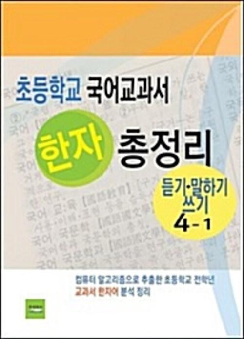 초등학교 국어교과서 한자 총정리(듣기말하기쓰기4-1)