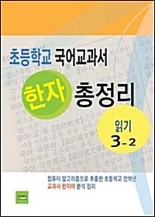 초등학교 국어교과서 한자 총정리(읽기3-2)