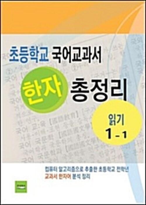 초등학교 국어교과서 한자 총정리(읽기1-1)
