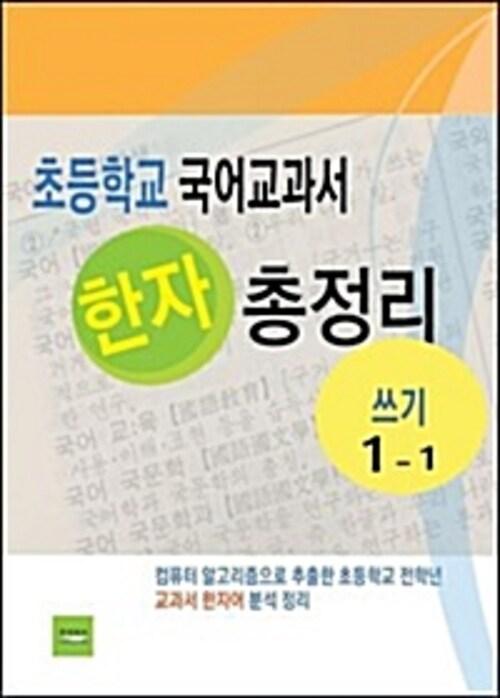 초등학교 국어교과서 한자 총정리(쓰기1-1)