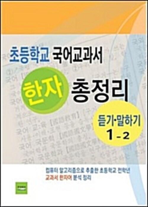 초등학교 국어교과서 한자 총정리(듣기말하기1-2)