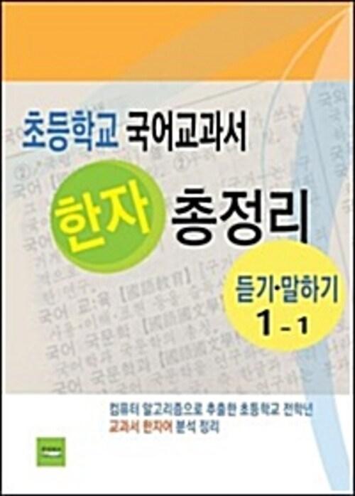 초등학교 국어교과서 한자 총정리(듣기말하기1-1)