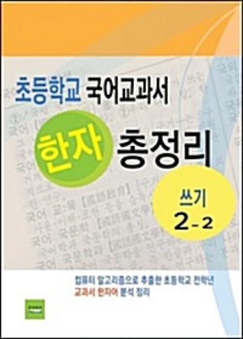 초등학교 국어교과서 한자 총정리(쓰기2-2)