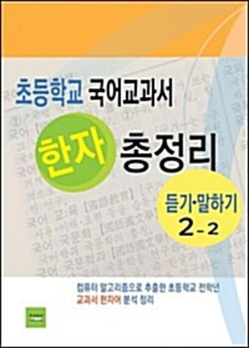 초등학교 국어교과서 한자 총정리(듣기말하기2-2)