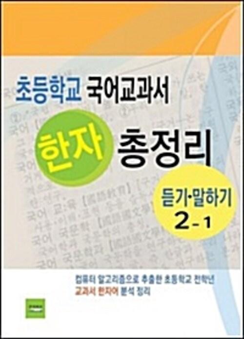 초등학교 국어교과서 한자 총정리(듣기말하기2-1)