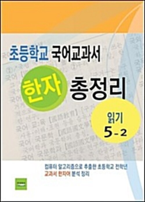 초등학교 국어교과서 한자 총정리(읽기5-2)