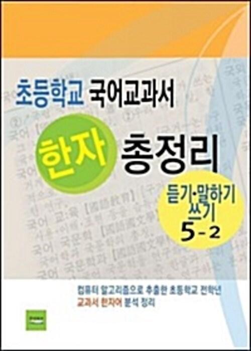 초등학교 국어교과서 한자 총정리(듣기말하기쓰기5-2)