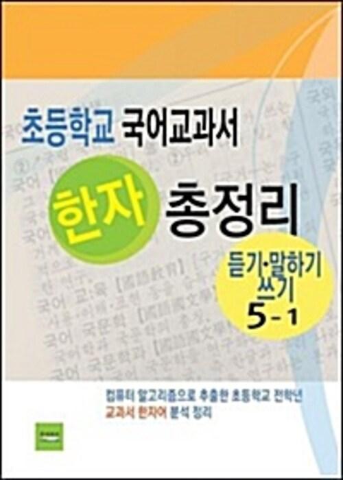 초등학교 국어교과서 한자 총정리(듣기말하기쓰기5-1)