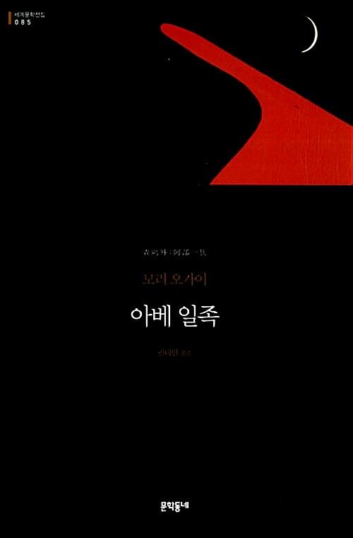 아베 일족 (무선)