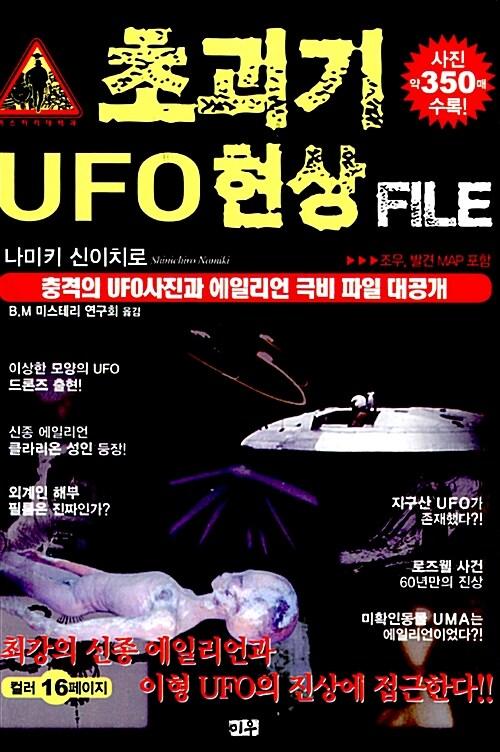 초괴기 UFO현상 File