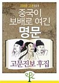 [100분 고전 019] 중국이 보배로 여긴 명문 - 고문진보 후집