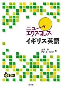 ニュ-エクスプレス イギリス英語《CD付》 (單行本(ソフトカバ-))