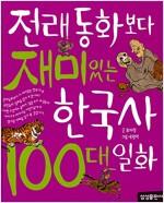 전래동화보다 재미있는 한국사 100대 일화