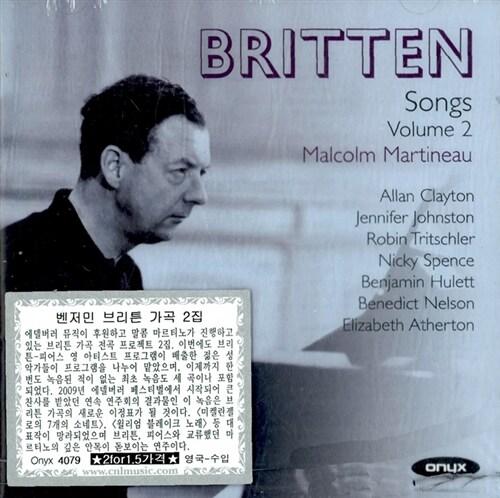 [수입] 브리튼 : 가곡 전집 2집 [2CD]