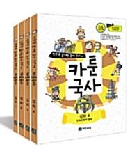 카툰국사 심화 세트 - 전4권