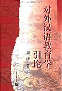 對外漢語敎育學引論 대외한어교육학인론