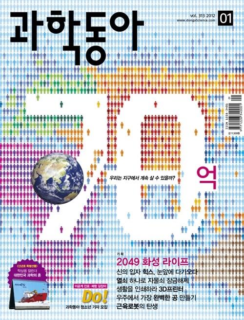 과학동아 2012.1