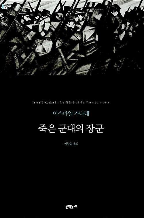 죽은 군대의 장군 (양장)