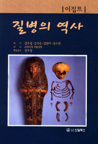 (이집트) 질병의 역사