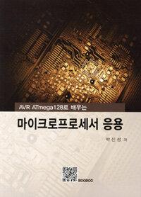 (AVR ATmega128로 배우는) 마이크로프로세서 응용