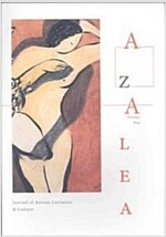 Azalea 1: Journal of Korean Literature and Culture (Paperback)