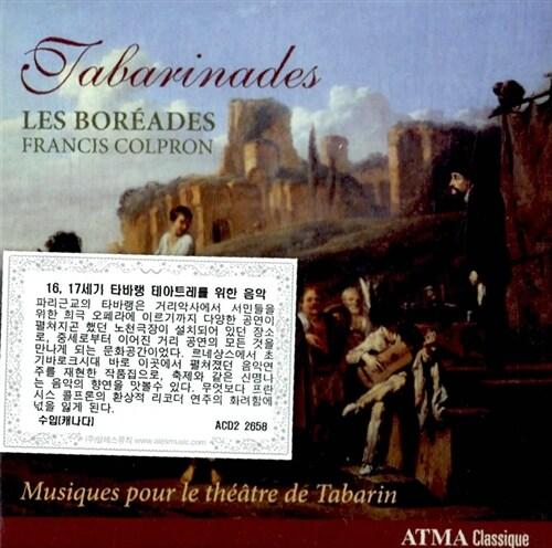 [수입] 16, 17세기의 타바랭 테아트레를 위한 음악