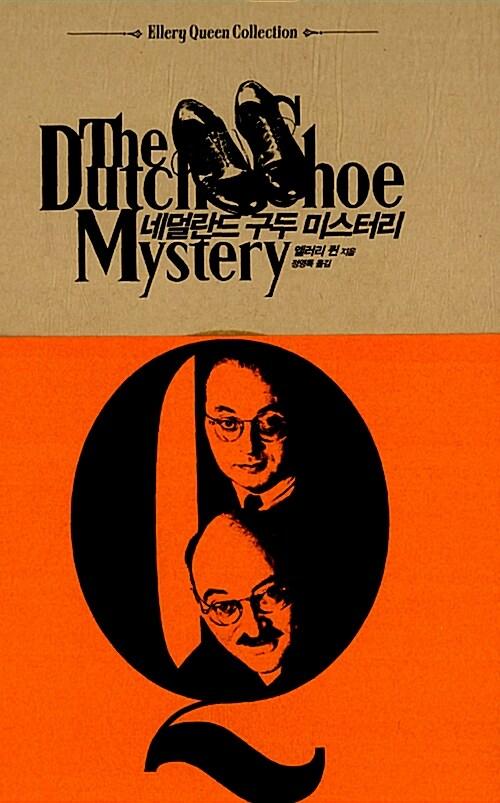 네덜란드 구두 미스터리