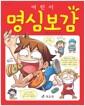 [중고] 만화 어린이 명심보감