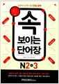 [중고] 속 보이는 단어장 N2+3