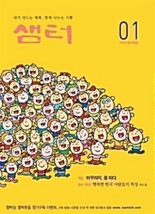 2012년 1월호 월간샘터