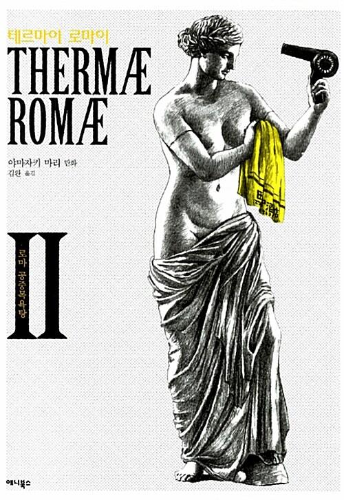 테르마이 로마이 2