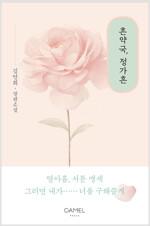 [합본] 흔약국, 정가흔 (전2권/완결)
