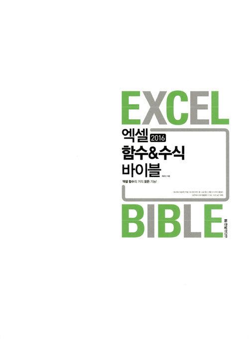 엑셀 2016 함수 & 수식 바이블 : 엑셀 함수의 거의 모든 기능