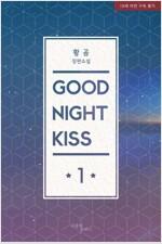 [세트] [BL] 굿 나잇 키스(good night kiss) (총2권/완결)