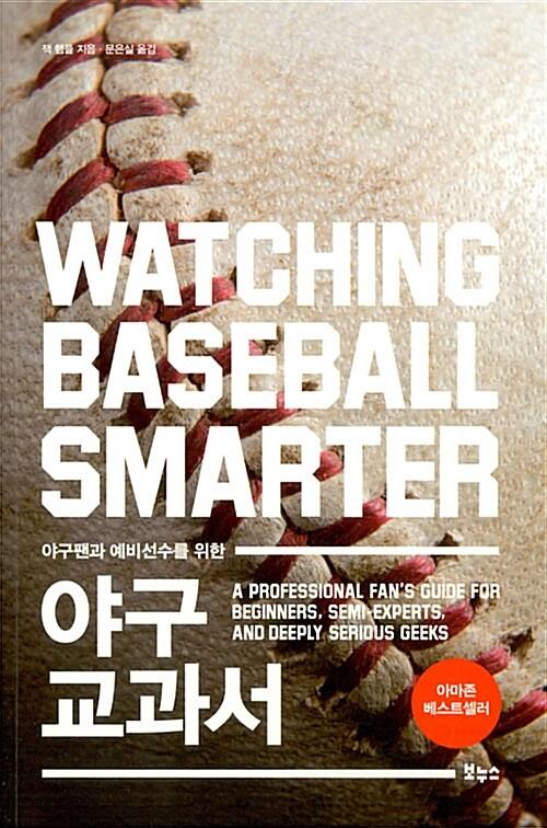 야구 교과서