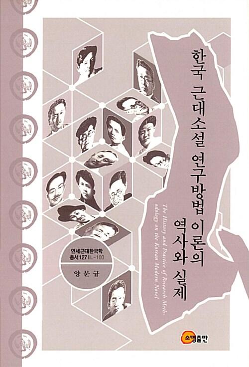 한국 근대소설 연구방법 이론의 역사와 실제