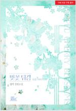 [BL] 벚꽃 튀김 (외전)