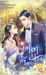 [세트] 디어 러브(Dear Love) (총3권/완결)