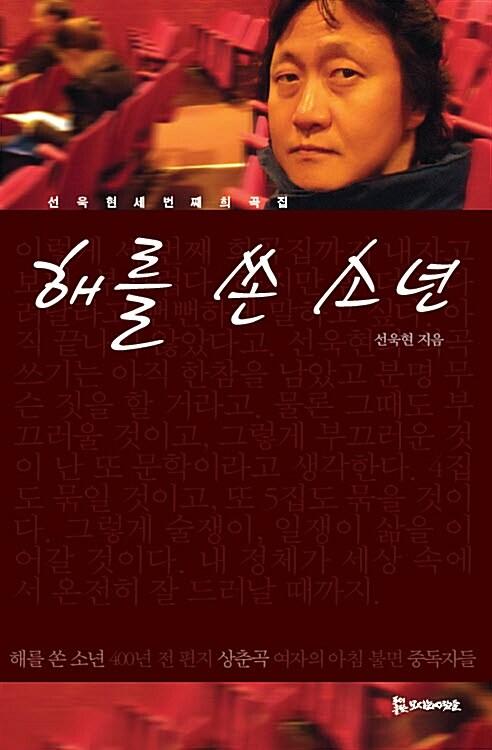 해를 쏜 소년- 선욱현 세 번째 희곡집