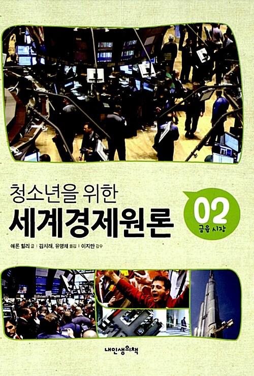 청소년을 위한 세계경제원론 02 : 금융 시장