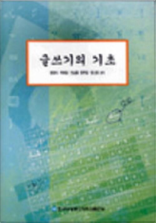 글쓰기의 기초(한국방송통신대학교 교양과목)