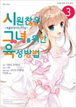 [고화질] 시원찮은 그녀를 위한 육성방법 ~egoistic-lily~ (코믹) 03 (완결)