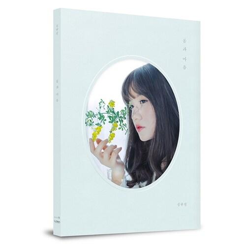 심규선 - 미니앨범 몸과 마음 [Blue Ver.]