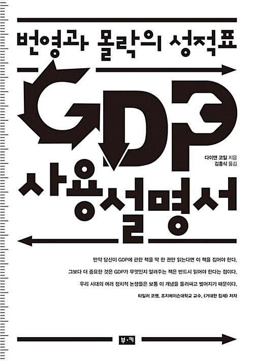 GDP 사용설명서