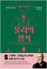 물리의 정석: 양자 역학 편