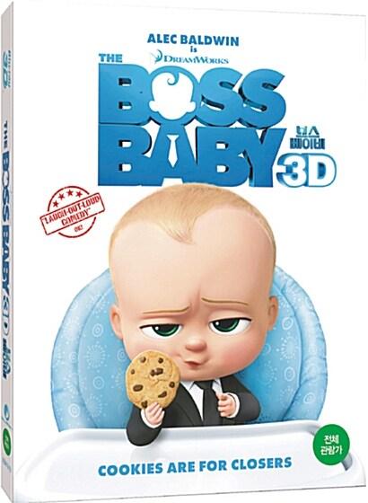[3D 블루레이] 보스 베이비 : 초도한정 오링케이스 (2disc: 3D + 2D)