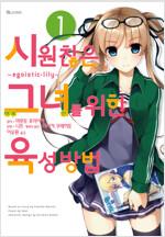[고화질 세트] 시원찮은 그녀를 위한 육성방법 ~egoistic-lily~ (코믹) (총3권/완결)