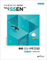 개념 SSEN 쎈 중등 수학 2 (상) (2020년용)