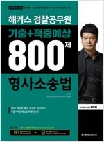 2018 해커스 경찰공무원 기출 + 적중예상 800제 형사소송법