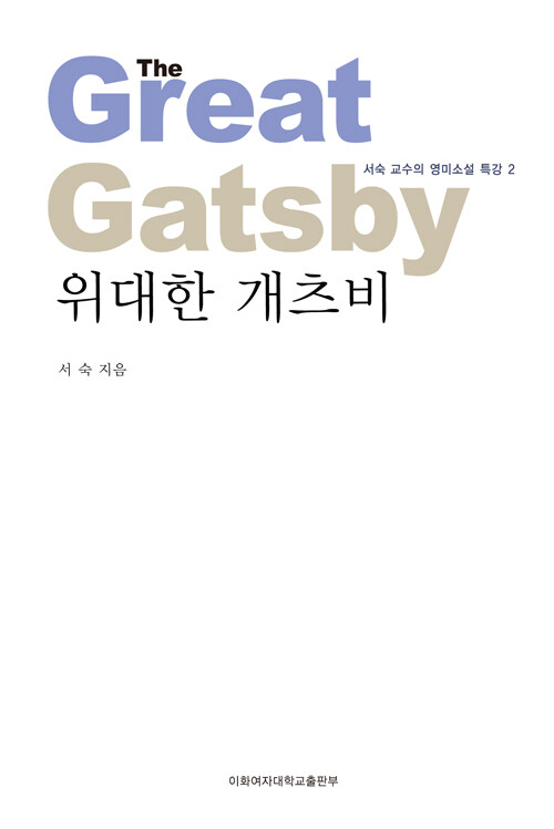 위대한 개츠비 - 서숙 교수의 영미소설 특강 02